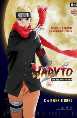 Наруто: Последний фильмThe Last: Naruto the Movie постер