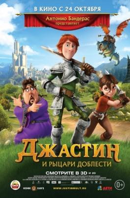 Джастин и рыцари доблестиJustin and the Knights of Valour постер