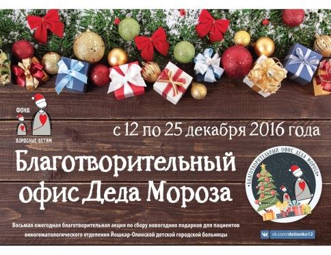В Йошкар-Оле благотворительные офисы Деда Мороза начали свою работу