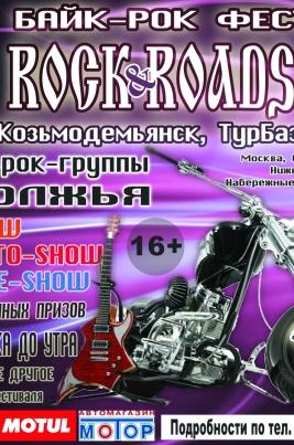 Rock&Roads Fest постер