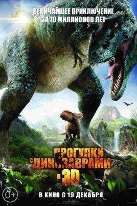 Прогулки с динозаврами 3D постер