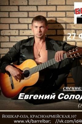 Евгений Солодянкин (г.Тольятти) постер