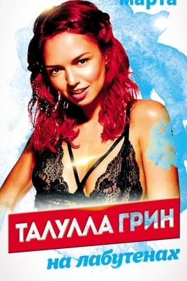 Талулла Грин постер