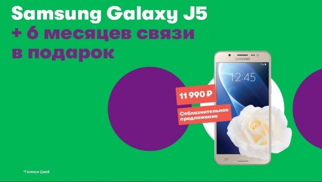 «МегаФон» дарит до 6 месяцев связи за покупку смартфонов серии SamsungGalaxy J