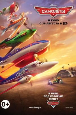 Самолеты 3DPlanes постер