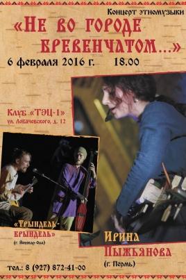 Концерт этномузыки постер