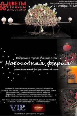 Новогодняя феерия постер