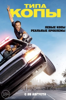Типа копыLet's Be Cops постер