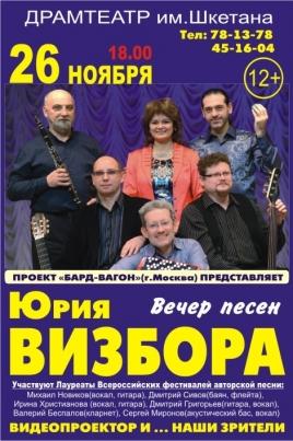 Вечер песен Юрия Визбора постер