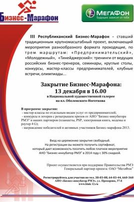 Закрытие Бизнес-Марафона постер