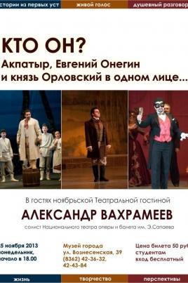 Музей истории города  приглашает в театральную гостиную постер
