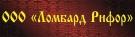 Ломбарды, займы, ипотека от компании «Рифор»