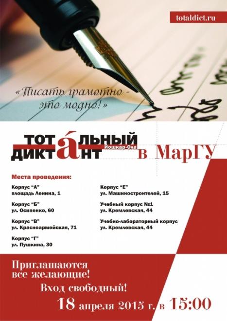 Жителям Марий Эл предлагают проверить свои знания русского языка