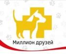 Ветеринарная клиника «Миллион друзей»