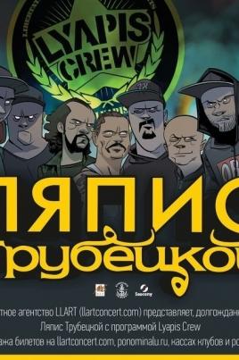 Ляпис Трубецкой постер