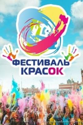Фестиваль красок постер