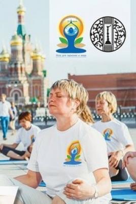II-й Международный день йоги на Патриаршей площади постер