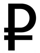 Центробанк готов представить монету с новым графическим символом