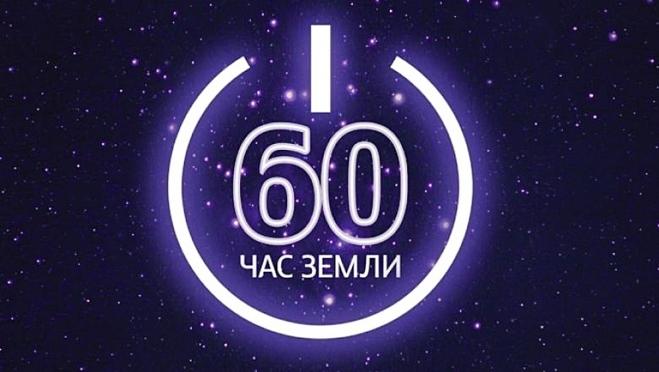 Йошкар-Ола присоединится сегодня к акции «Час Земли»