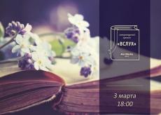 Йошкар-олинские любители литературы прочитают Есенина «Вслух»