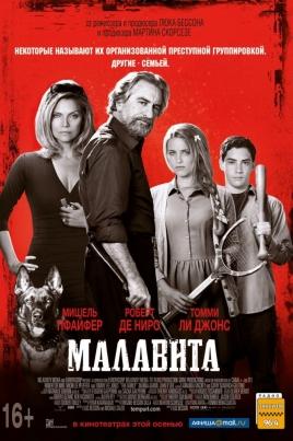 Малавита (в переводе Гоблина)The Family постер
