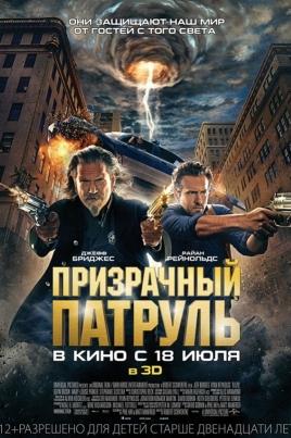 Призрачный патрульR.I.P.D. постер
