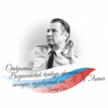 Йошкар-Ола проведет четыре дня с Андреем Эшпаем