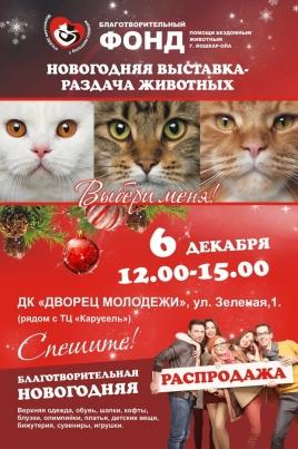 Новогодняя выставка-раздача животных постер