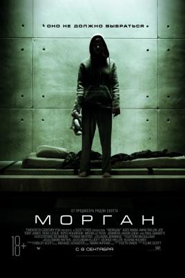МорганMorgan постер