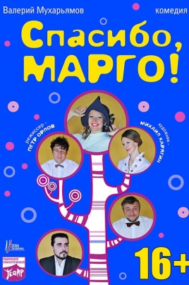 Спасибо, Марго! постер