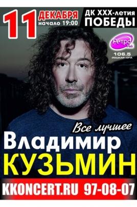 Владимир Кузьмин постер