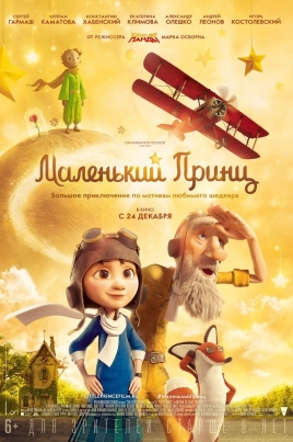 Маленький принцThe Little Prince постер