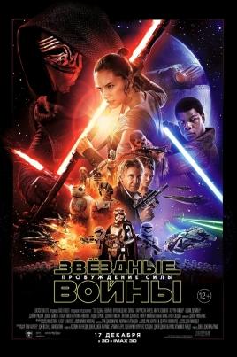 Звездные Войны: Пробуждение СилыStar Wars: Episode VII — The Force Awakens постер