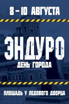 Открытый Чемпионат России по ЭНДУРО на мотоциклах 2014 постер