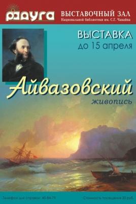 Иван Айвазовский постер