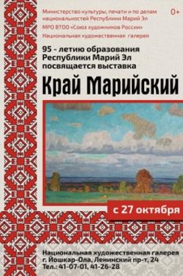 Край Марийский постер