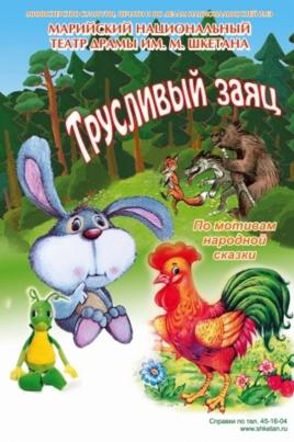 Трусливый заяц постер