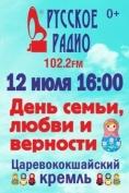 В это воскресенье «Русское Радио» устроит семейный праздник в кремле