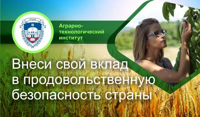 Выпускники МарГУ обеспечивают продовольственную безопасность страны