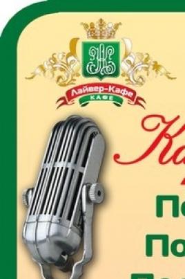 Караоке турнир постер