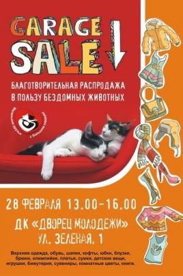Garage Sale постер