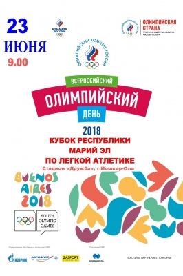 Кубок  Республики Марий Эл по легкой атлетике