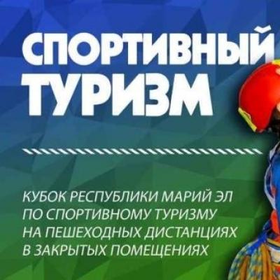 Открытый Кубок Республики Марий Эл по спортивному туризму