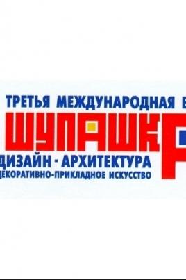 ШупашкART-13 постер