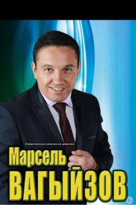 Марсель Вагыйзов постер
