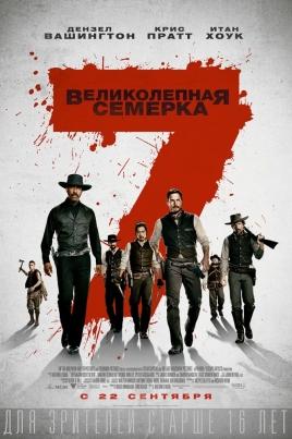 Великолепная семеркаThe Magnificent Seven постер