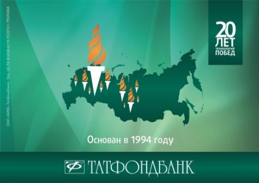 Татфондбанк вошел в ТОП-5 банков России по темпам прироста кредитного портфеля индивидуальных предпринимателей