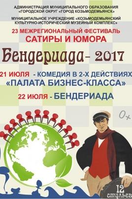 Бендериада-2017 постер
