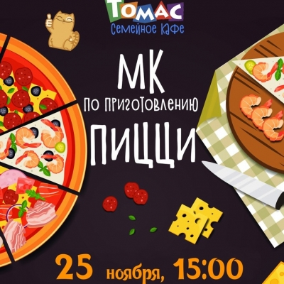 Мастер-класс по приготовлению пиццы