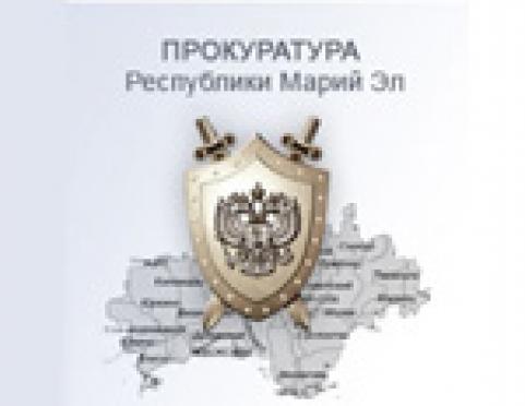 Прокуратура г.Йошкар-Олы навела порядок в лечебных учреждениях столицы Марий Эл